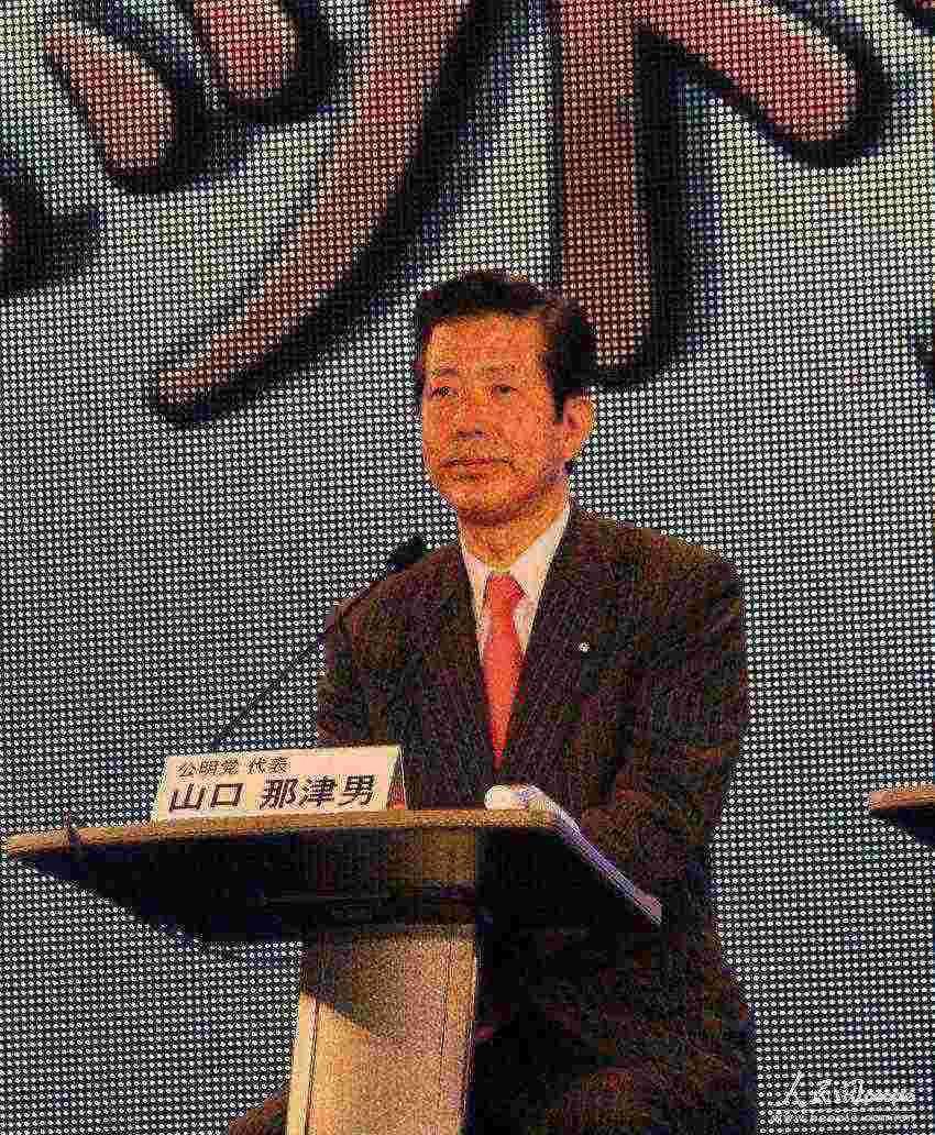 日本 山口/(日本)公明党代表山口那津男摄影:人民网记者刘军国