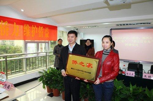 重庆外侨办为大渡口区侨法宣传角和侨之家授牌