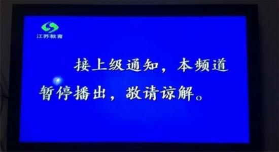 江苏教育电视台受干露露母女事件影响被停播(组图)图片
