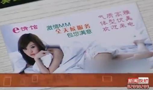 少妇为加新让人操色情小�_犯罪嫌疑人印发的色情小卡片.(视频截图)