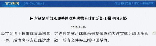 大连阿尔滨官方网站公告截屏