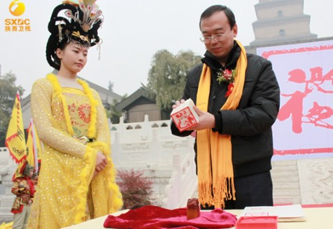 陕西省宗教局、西安市宗教局、西安大慈恩寺、陕西广播电视台