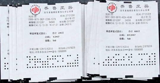 中国福利彩票新闻    临沂福彩3d再次大爆发,彩友独中90万元大奖.