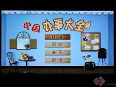 资讯类《中国办事大全》界面