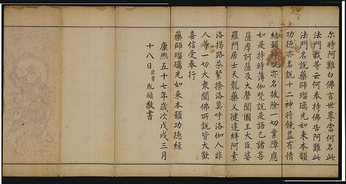 """步步""""经""""心 台湾博物馆展出雍正手抄佛经(图)"""