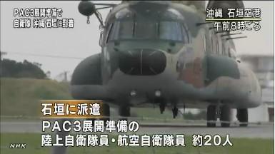 """日本自卫队导弹部队20人先期抵达冲绳县石垣市,展开""""爱国者""""导弹拦截系统部署准备工作"""