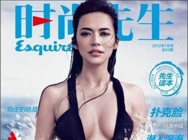 姚晨泳装封面被评年度最丑 被吐槽为肉弹 【人人网 - 分享】