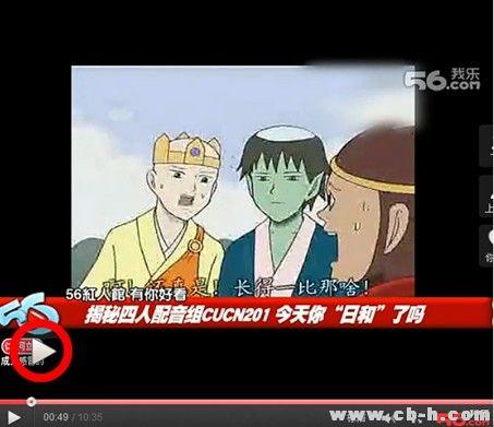 cucn201 配音《搞笑漫画日和》片段图片