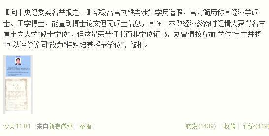 罗昌平举报刘铁男涉嫌学历造假(微博截图)