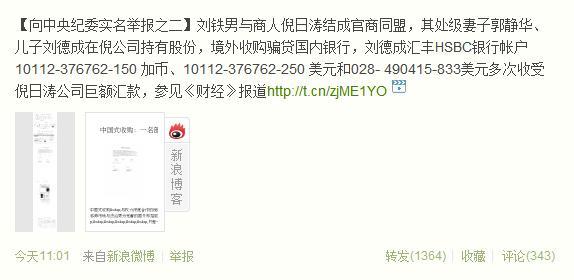 罗昌平举报刘铁男家属涉嫌巨额骗贷(微博截图)