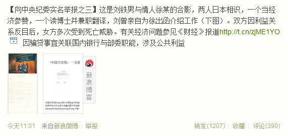 罗昌平举报刘铁男婚外情并对情妇死亡威胁(微博截图)
