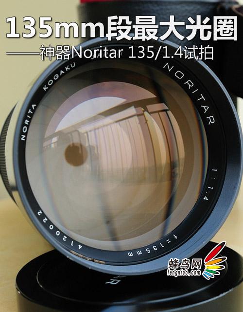 135段最大光圈 神器Noritar 135/1.4试拍