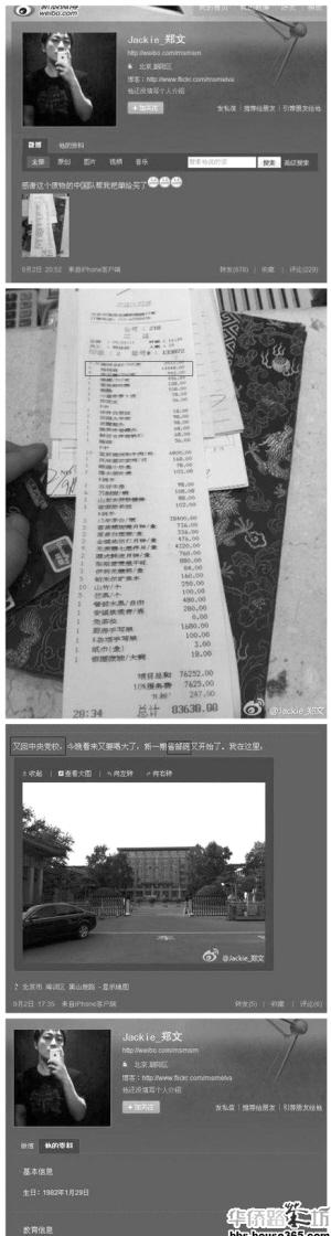 网友曝出的天价菜单