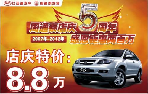 周通泰比亚迪五周年店庆惠 S6特价8.8万高清图片