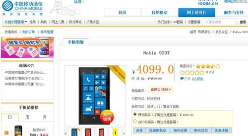仅售4099元 福建移动启动网上预售920T