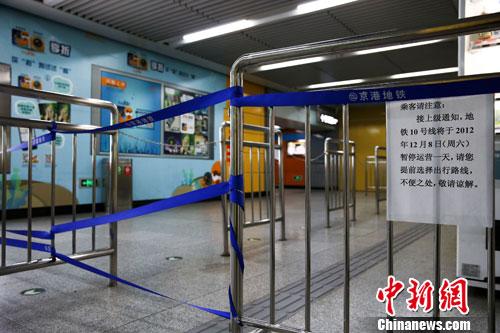 图为海淀黄庄站10号线换乘口已经关闭。中新社发 张浩 摄