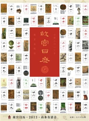 有关于早期《故宫日历》编者的只言片语:冯华先生,1930年进入故宫图片