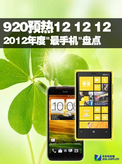 920预热12・12・12 2012年度