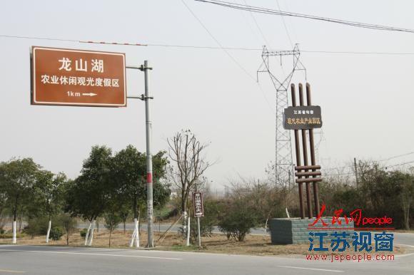 龙山网v标牌标牌在地处扬州东的句容市白兔镇南京湖,依山傍水处苍南县金雕消息图片