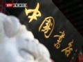中国书店六十年