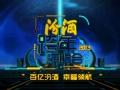 《2013江苏卫视跨年晚会》片花 幸福领航宣传片