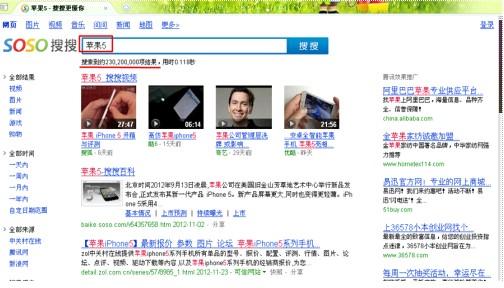 (图2:搜搜搜索结果页面)