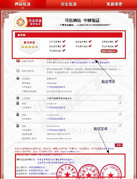 (图4:可信网站身份验证页面)