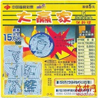 看到街上有刮刮乐彩票的销售点,就顺手买了一张面值5元的