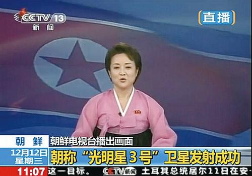 朝鲜电视台女主播激昂报道光明星3号发射成功