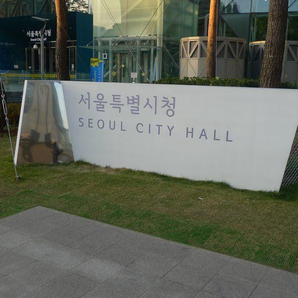 首站―--绿色建筑首尔市政新大楼&图书馆