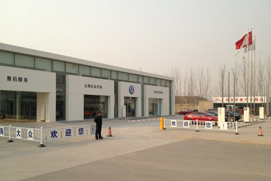 再添实力新军 鸿发申鲁上海大众4s店开业-搜狐汽车