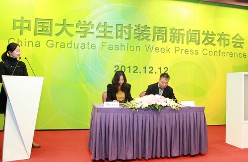 中国服装设计师协会主席助理杨健先生与杭州宏华数码科技股份有限公司李莉副总经理共同签署《中国大学生时装周战略合作协议书》