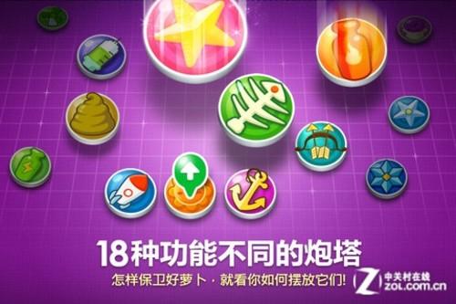 """App今日免费:全新深海主题包""""保卫萝卜"""""""