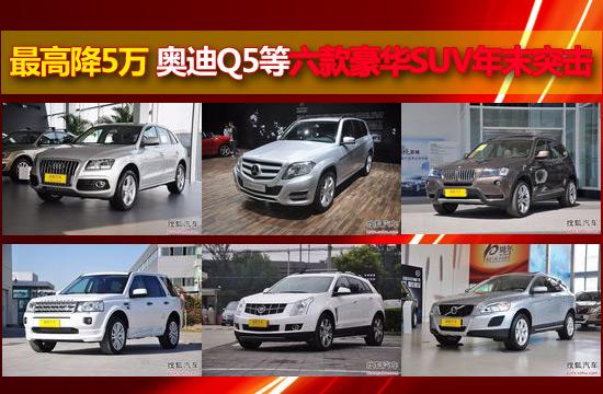最高降5万 奥迪Q5等六款豪华SUV年末突击