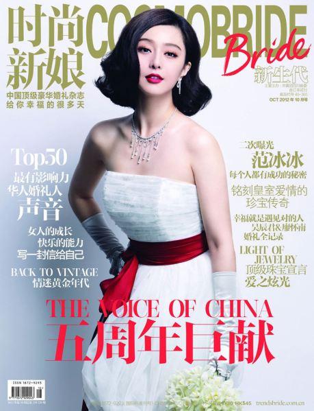范冰冰杂志封面照美妆秒杀超模图片