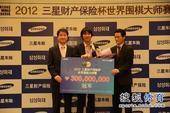 图文:三星杯赛后颁奖仪式 李世石与颁奖嘉宾