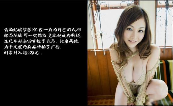 女孩做乳模年薪百万 镜头后面辛酸不为人知图