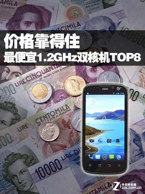 价格靠得住 最便宜1.2GHz双核智能手机TOP8