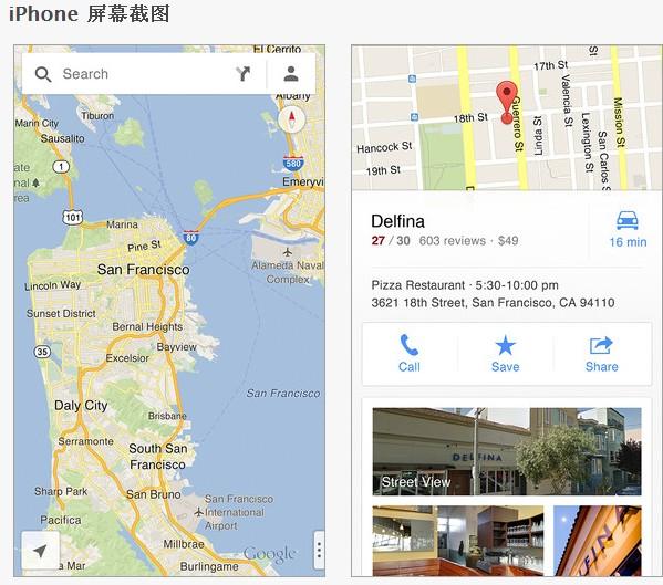 谷歌地图中附带内置的谷歌本地搜索,精细语音导航,公共交通线路和街景