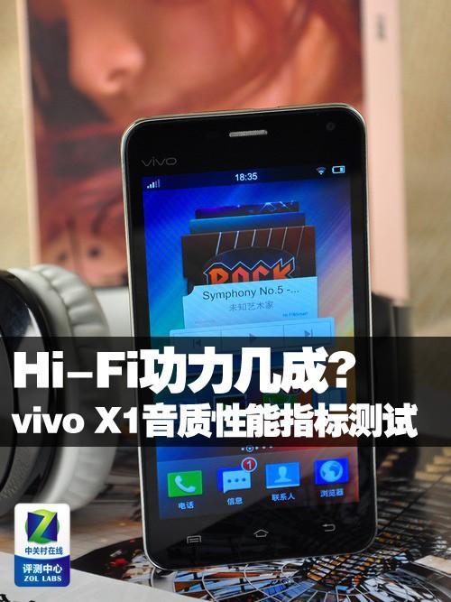 Hi-Fi功力几成?vivo X1音质性能指标测试