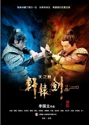 6,《轩辕剑之天之痕(上)》