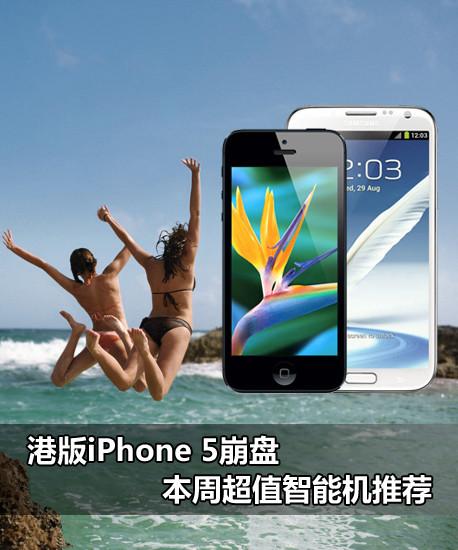 �۰�iPhone 5���� ���ܳ�ֵ���ܻ��Ƽ�