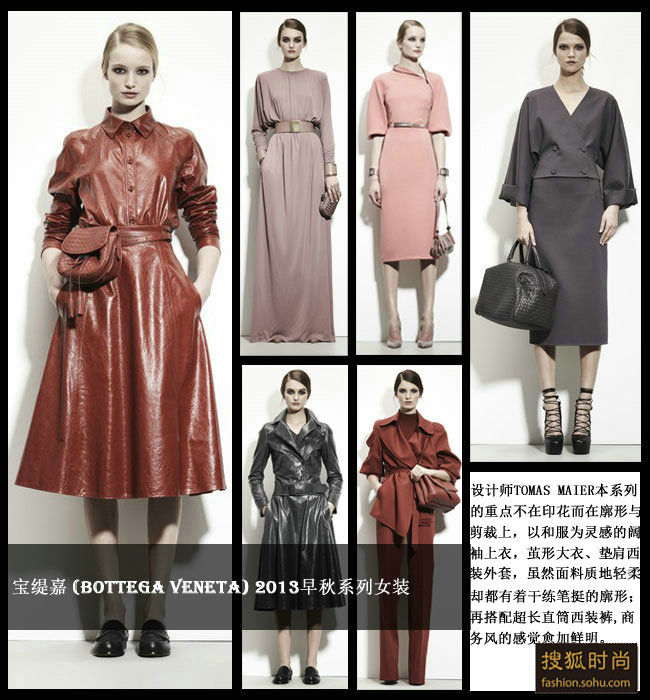 宝缇嘉 (Bottega Veneta) 2013早秋系列女装