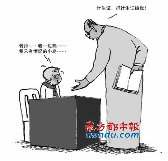 南都漫画:邝飚