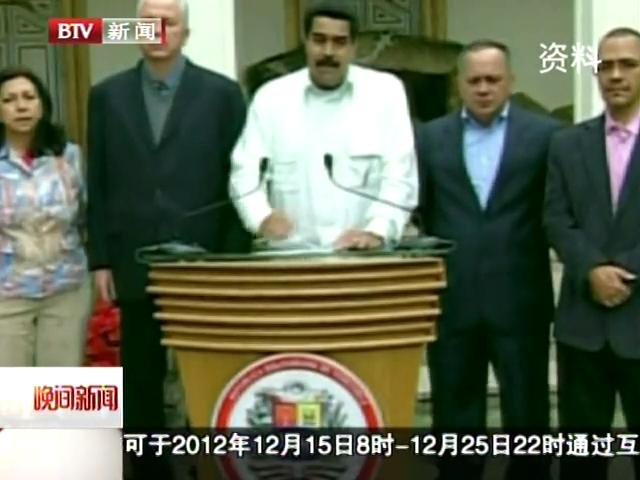 委政府称查韦斯将面临艰难复杂的恢复过程