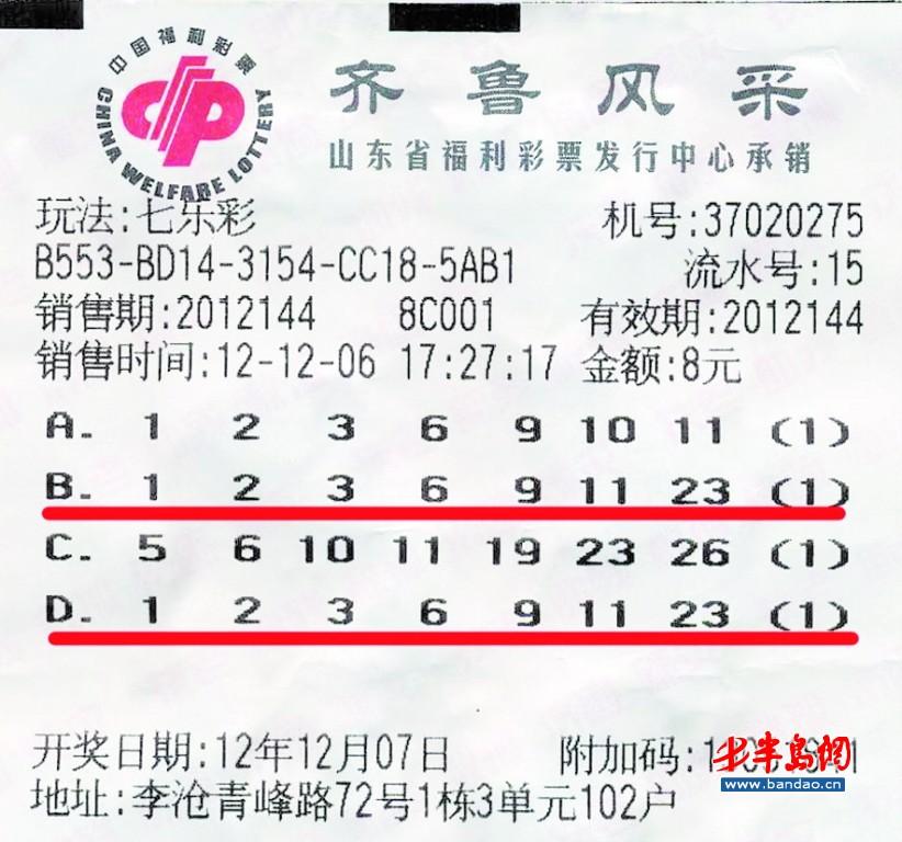 七乐彩第2012144期一等奖2注中奖彩票.