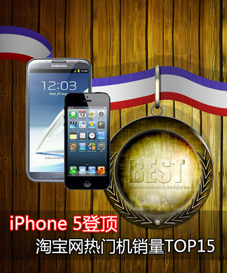 iPhone 5登顶 淘宝网热门机销量TOP15