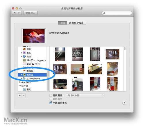 在屏幕保护中,如照片悬挂等效果也可以使用照片流或者 iPhoto 的图片库,这样不仅与你的 iPhone 紧密结合在一起,还能让你的桌面与屏幕保护与与众不同。