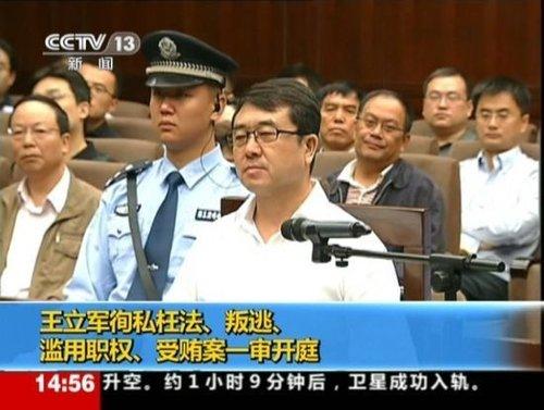 2012年9月18日,四川省成都市中级人民法院一审开庭审理了重庆市原副市长、公安局原局长王立军徇私枉法、叛逃、滥用职权、受贿案。视频截图