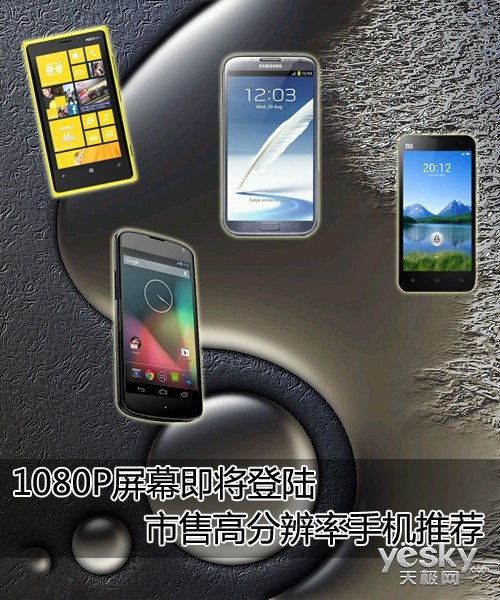 1080P屏幕即将登陆 市售高分辨率手机推荐
